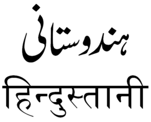 Urdu (top) and Hindi (bottom), written forms. Image is in the public domain and sourced from Wikimedia Commons.